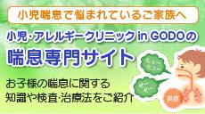 小児・アレルギークリニックin GODOの喘息専門サイト